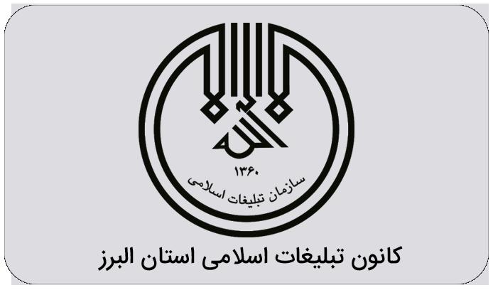 کانون تبلیغات اسلامی