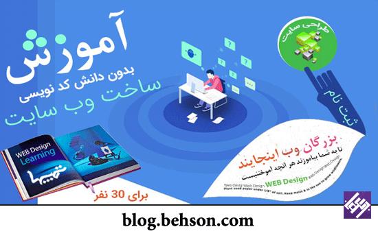 طراحی سایت من هم یک طراح سایت هستم