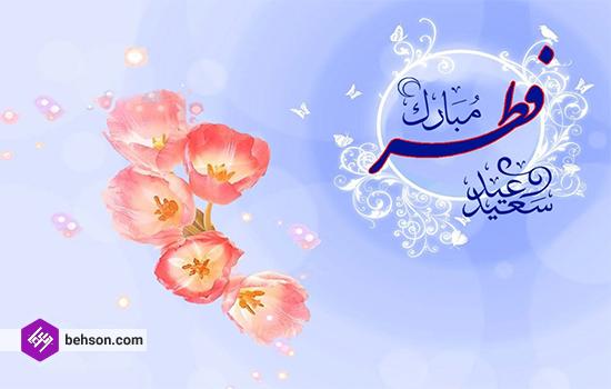 عید فطر در بهسون