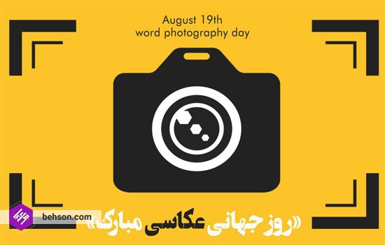 29 مرداد روز عکاسی