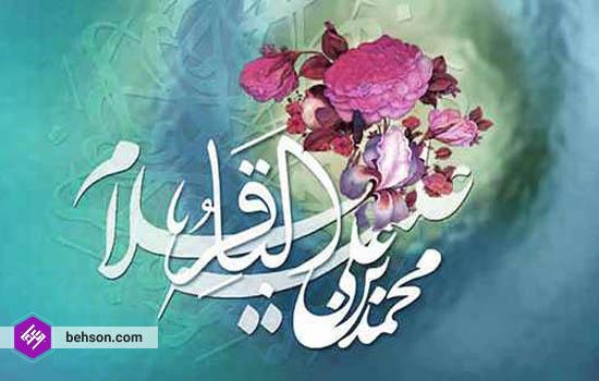 ولادت امام محمد باقر (ع)